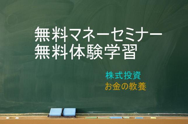 無料体験学習・マネーセミナー