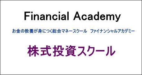 image-kabusikitoushi-school-top